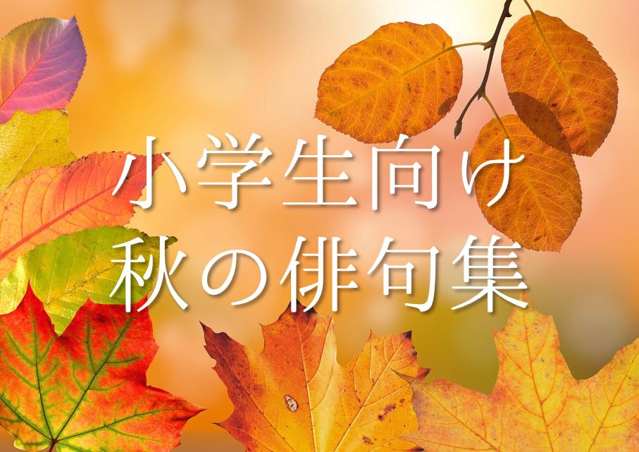 【秋の俳句 20選】小学生向け!!秋の季語を使った俳句例(一覧)を紹介!