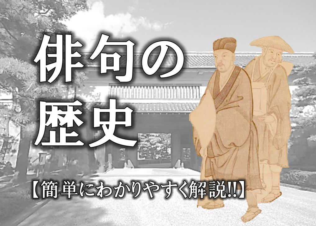 【俳句の歴史】簡単にわかりやすく解説!!有名な歴史上の人物や有名句など