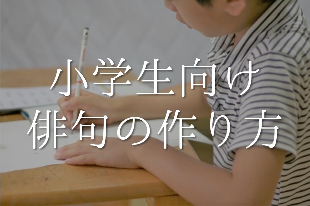 【小学生向け俳句の作り方】簡単にわかりやすく解説!!作り方のルールやコツなど