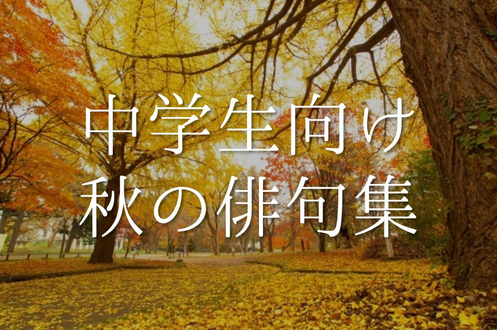 【秋の俳句 25選】中学生向け!!秋の季語を使った俳句例(一覧)を紹介!