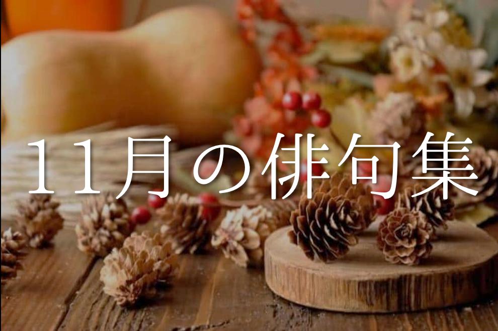 【11月の有名俳句 20選】すごく上手い!!季語を含んだおすすめ俳句作品集を紹介!