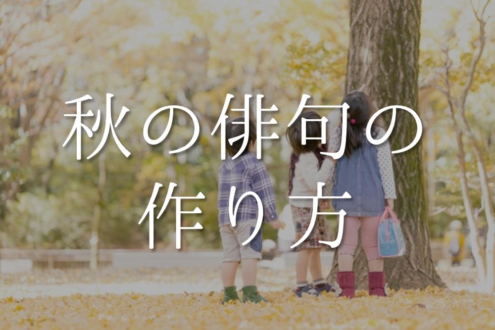 【秋の俳句の作り方】簡単!!秋の季語や季語を使った俳句の作り方&コツなど