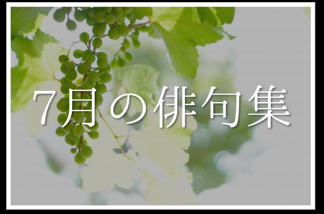 【7月の有名俳句 20選】すごく上手い!!季語を含んだおすすめ俳句作品集を紹介!
