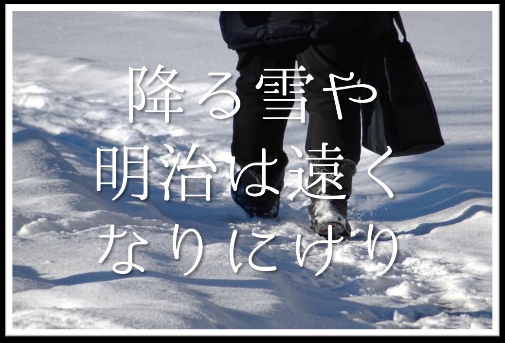 【降る雪や明治は遠くなりにけり】俳句の季語や意味・作者「中村草田男」など徹底解説!!