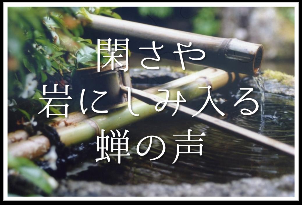 【閑さや岩にしみ入る蝉の声】俳句の季語や意味・表現技法・作者など徹底解説!!