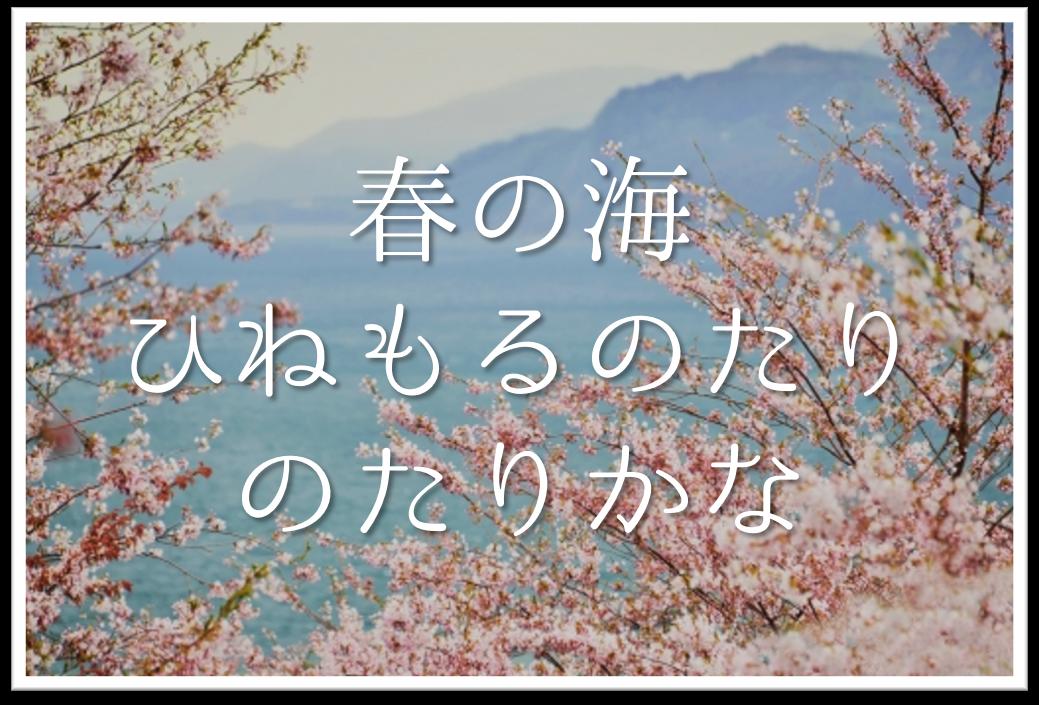 【春の海終日(ひねもす)のたりのたりかな】俳句の季語(季節)や意味・表現技法・作者など徹底解説!!
