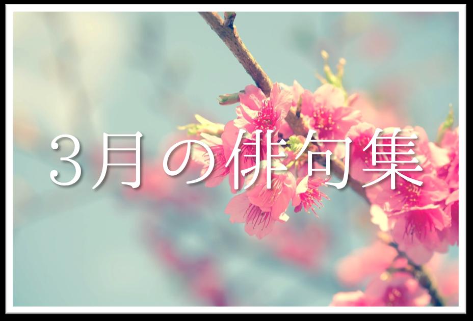 3月の有名俳句 20選】すごく上手い!!季語を含んだおすすめ俳句