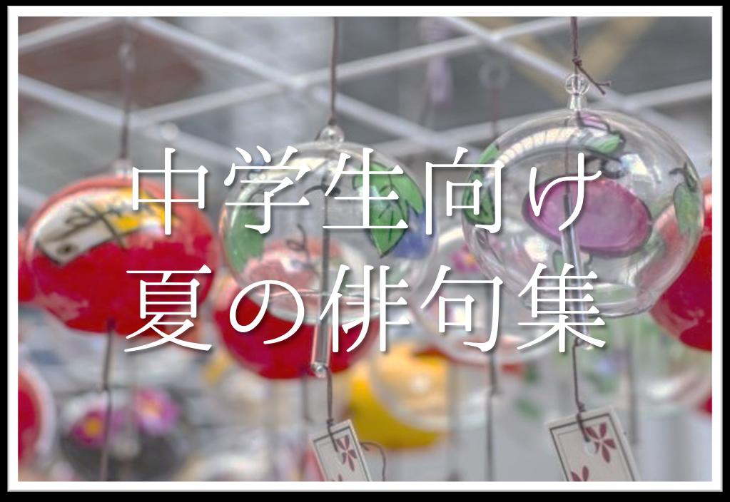 【夏の俳句 おすすめ20選】中学生向け!!夏の季語を使った俳句作品集を紹介!