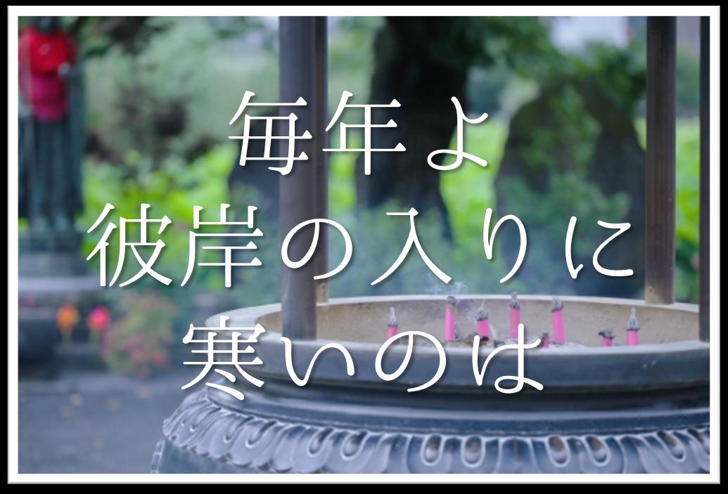 【毎年よ彼岸の入りに寒いのは】俳句の季語や意味・表現技法・鑑賞文・作者など徹底解説!!