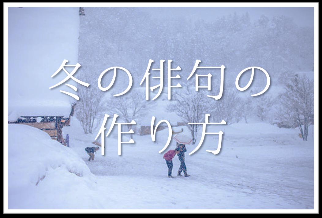 【冬の俳句の作り方】簡単!!冬の季語や季語を使った俳句の作り方&コツなど