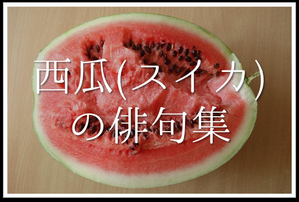 【スイカの俳句 30選】小・中学生向け!!季語「西瓜」を含んだおすすめ俳句作品を紹介!