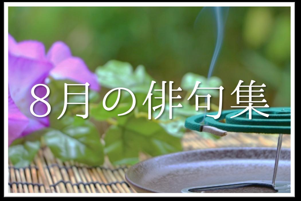 【8月の有名俳句 20選】すごく上手い!!季語を含んだおすすめ俳句作品集を紹介!