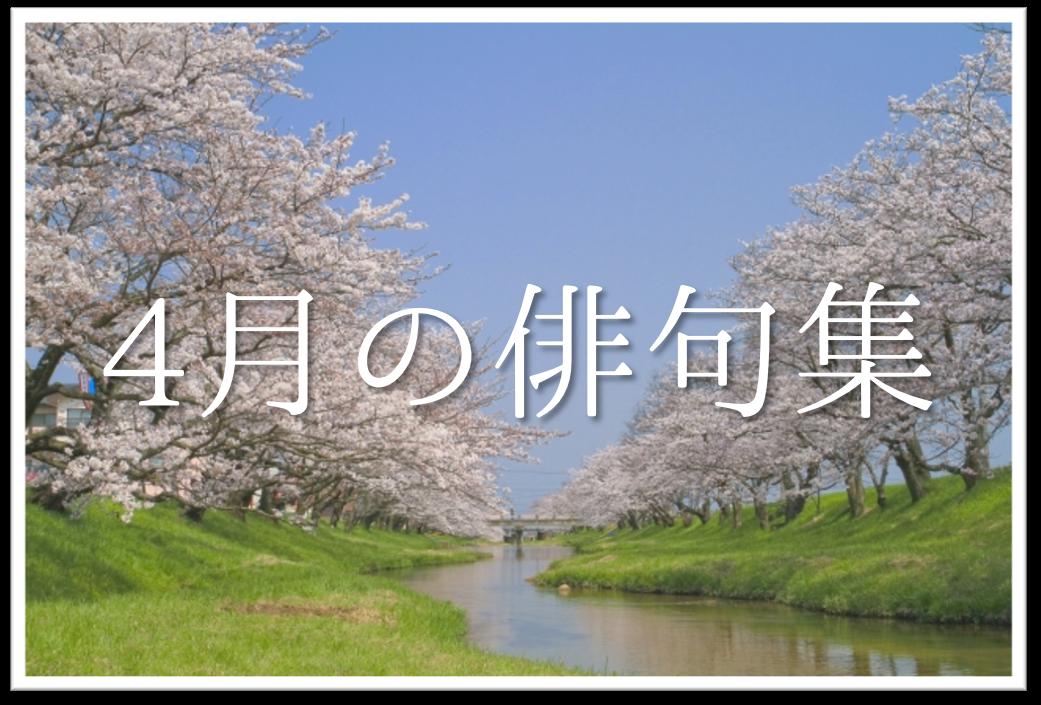 【4月の有名俳句 20選】すごく上手い!!季語を含んだおすすめ俳句作品集を紹介!