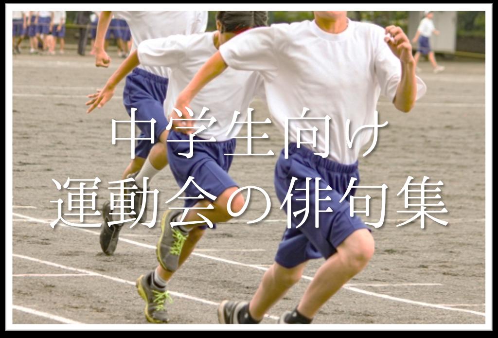【運動会(体育祭)の俳句 30選】中学生向け!!季語を含んだオススメ俳句作品集を紹介!