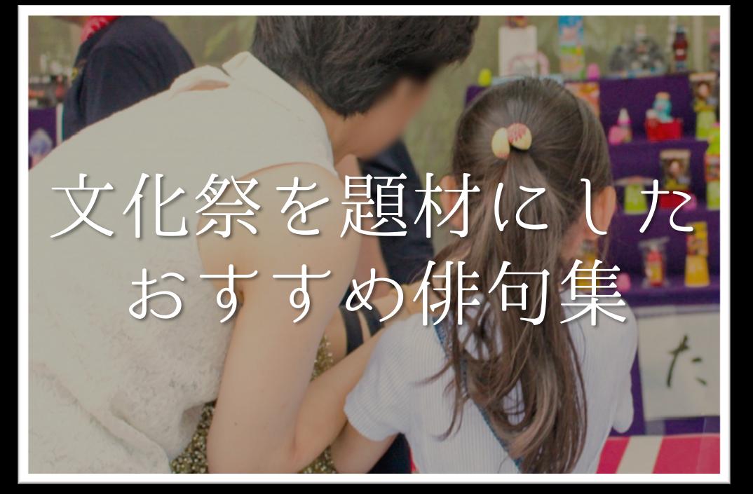 【文化祭を題材にした俳句 30選】おすすめ!!秋の季語を含んだ俳句作品を紹介!