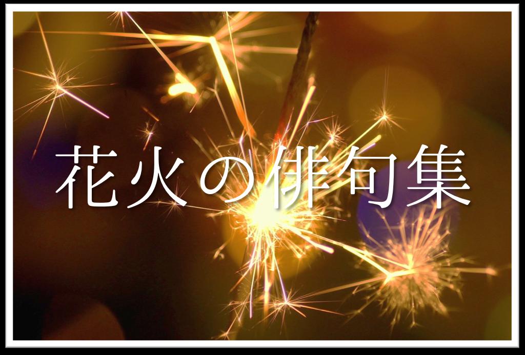 【花火の俳句 おすすめ30選】すごく上手い!!季語を含んだ有名句&オリジナル俳句作品を紹介!