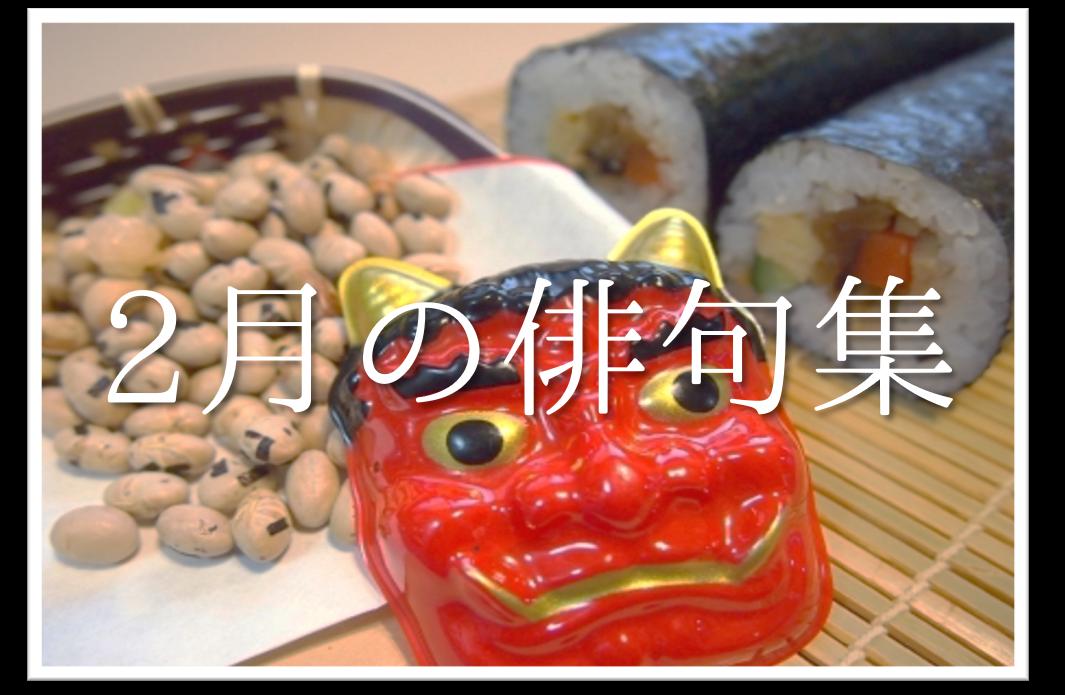 【2月の有名俳句 20選】すごく上手い!!季語を含んだおすすめ俳句作品集を紹介!