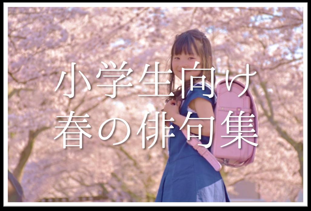 【春の俳句 おすすめ20選】小学生向け!!春の季語を使った俳句例(一覧)を紹介!