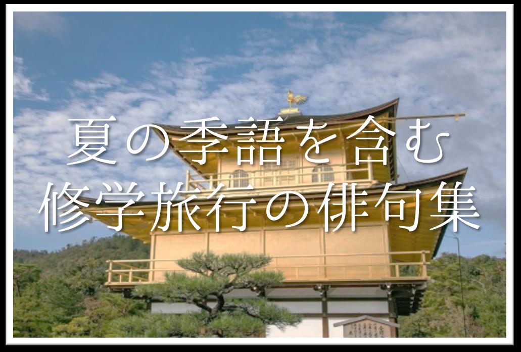 【修学旅行の俳句 20選】京都&奈良編!!夏の季語を含んだオススメ俳句作品集を紹介!