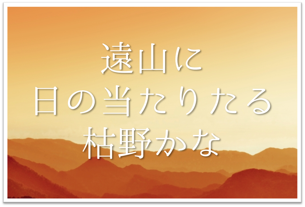【遠山に日の当たりたる枯野かな】俳句の季語や意味・表現技法・鑑賞文・作者など徹底解説!!