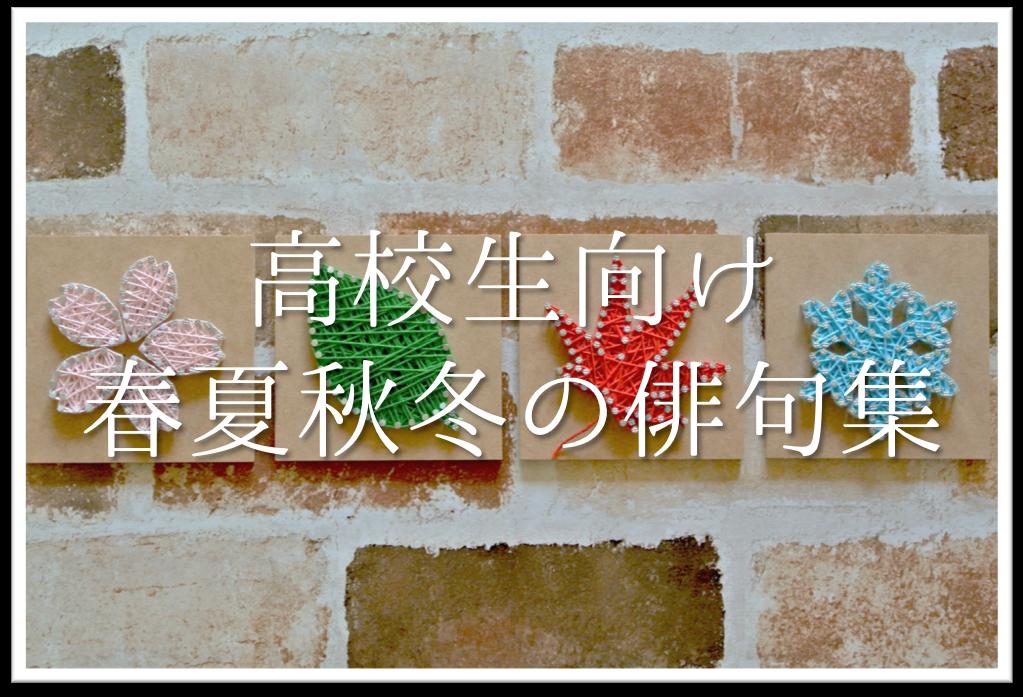 【高校生向けの俳句 全24選】おすすめ!!春・夏・秋・冬の季語を使った俳句作品を紹介!