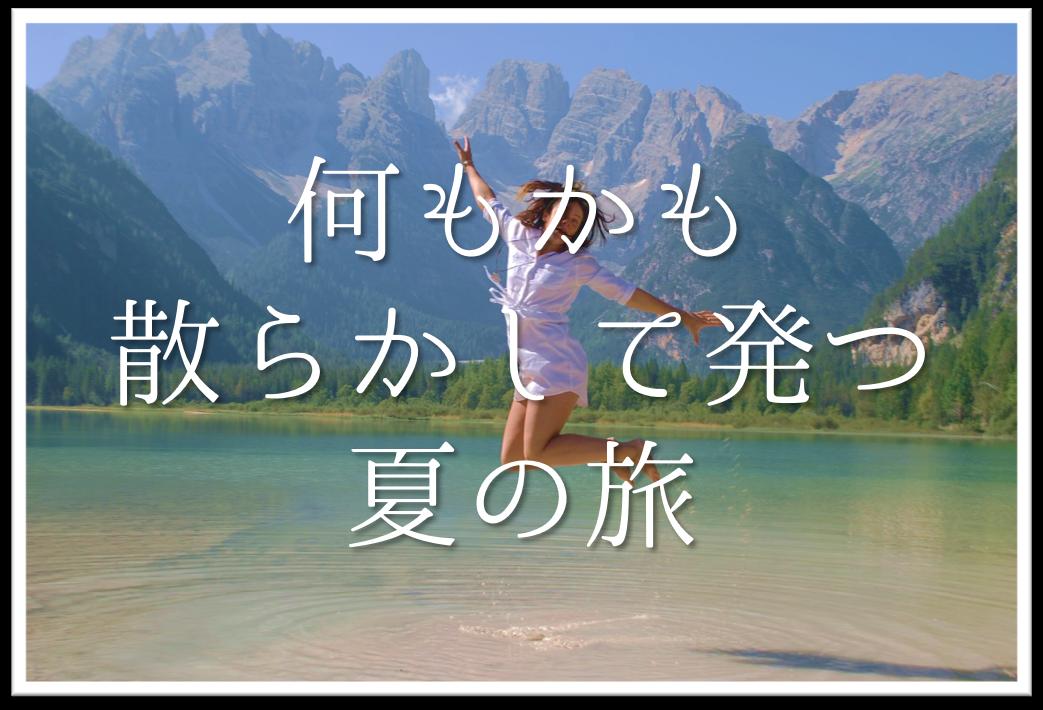 【何もかも散らかして発つ夏の旅】俳句の季語や意味・表現技法・解釈・鑑賞など徹底解説!!