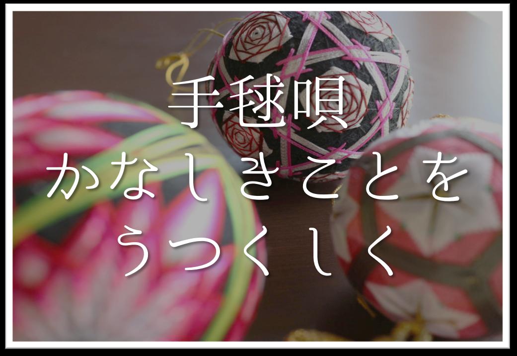 【手毬唄かなしきことをうつくしく】俳句の季語や意味・表現技法・作者など徹底解説!!