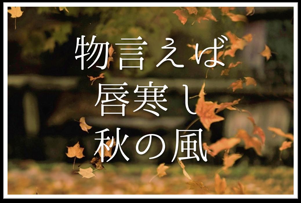 【物言えば唇寒し秋の風】俳句の季語や意味・表現技法・鑑賞文・作者など徹底解説!!