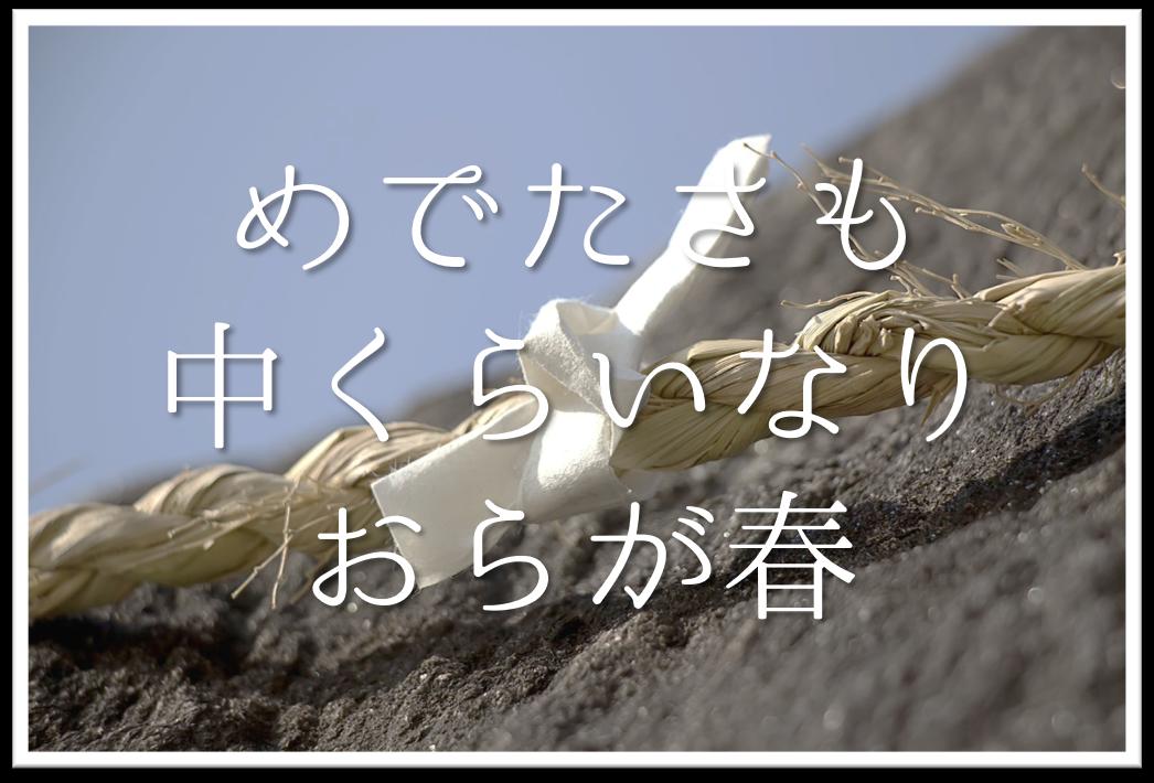 【めでたさも中くらいなりおらが春】俳句の季語や意味・表現技法・鑑賞文など徹底解説!!