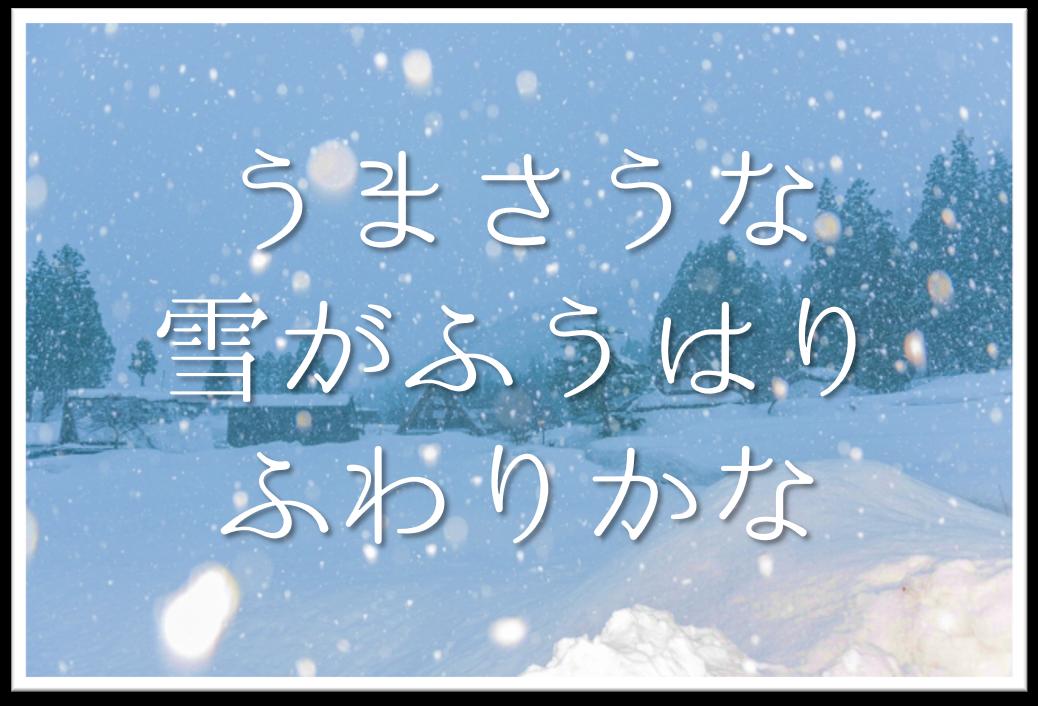 【うまさうな雪がふうはりふわりかな】俳句の季語や意味・表現技法・鑑賞文・作者など徹底解説!!