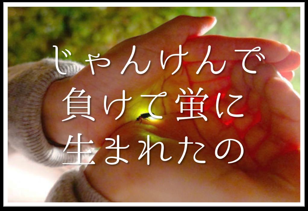 【じゃんけんで負けて蛍に生まれたの】俳句の季語や意味・表現技法・鑑賞文・作者など徹底解説!!