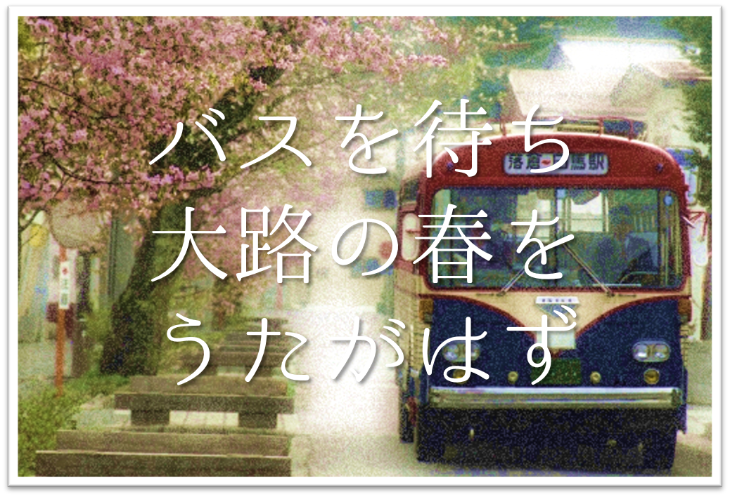 【バスを待ち大路の春をうたがはず】俳句の季語や意味・表現技法・鑑賞文・作者など徹底解説!!