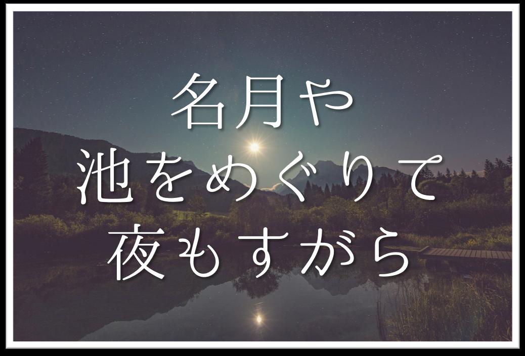 【名月や池をめぐりて夜もすがら】俳句の季語や意味・表現技法・鑑賞文・作者など徹底解説!!