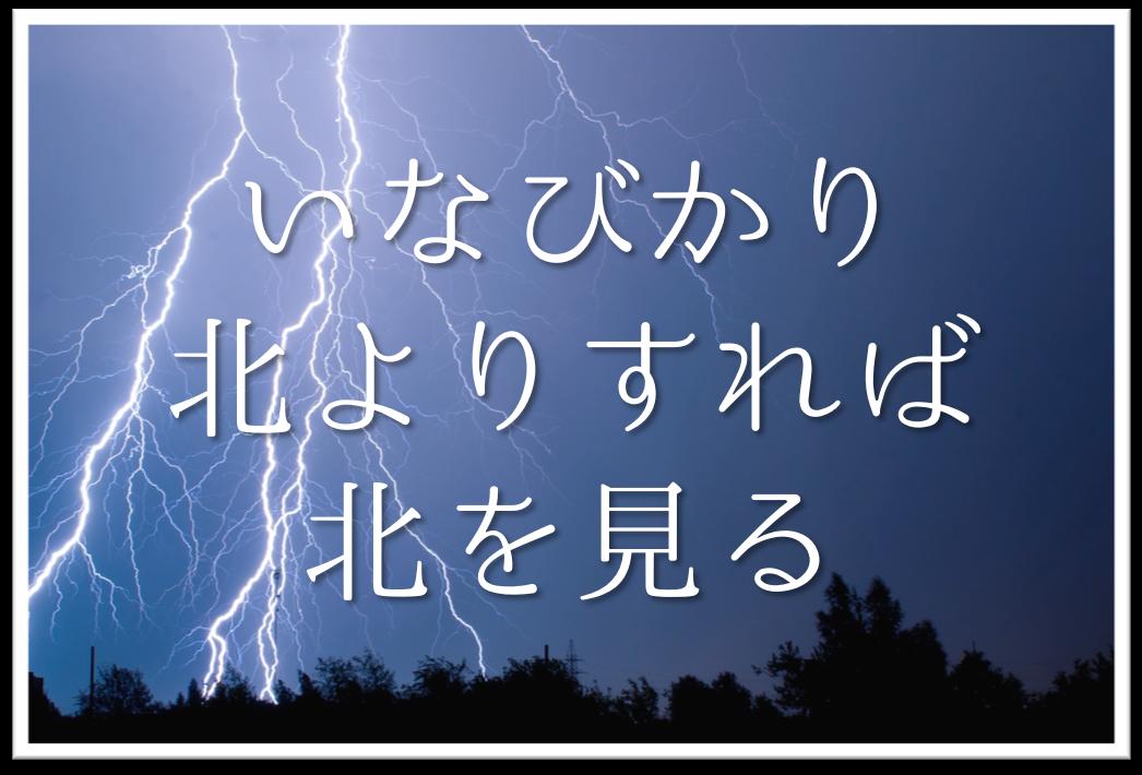 【いなびかり北よりすれば北を見る】俳句の季語や意味・表現技法・鑑賞文・作者など徹底解説!!