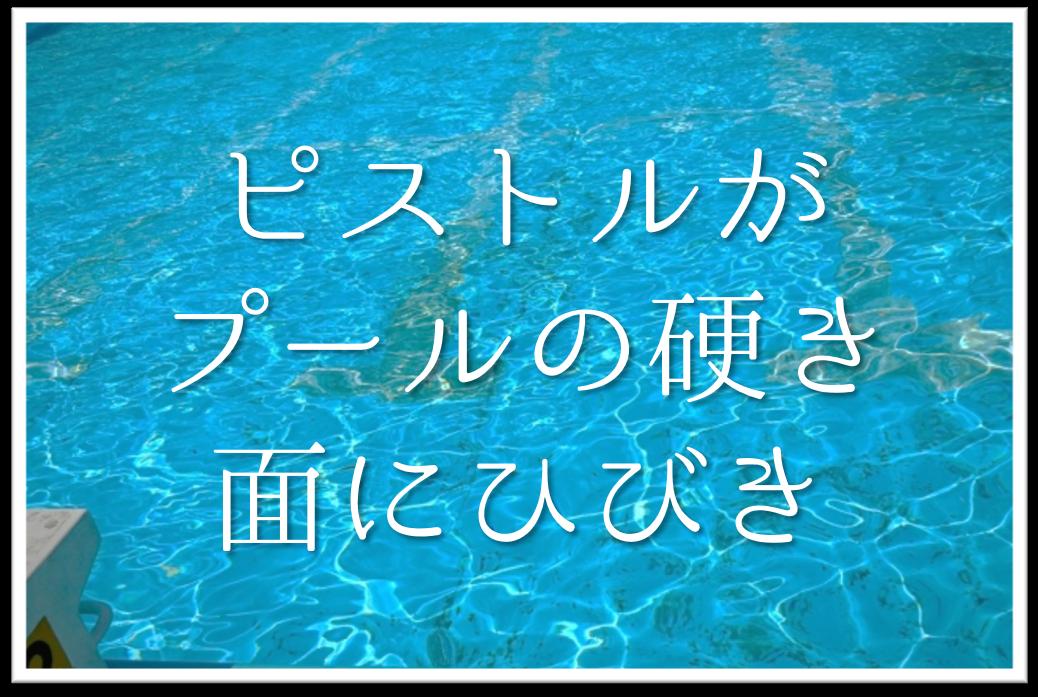 【ピストルがプールの硬き面にひびき】俳句の季語や意味・表現技法・鑑賞文・作者など徹底解説!!