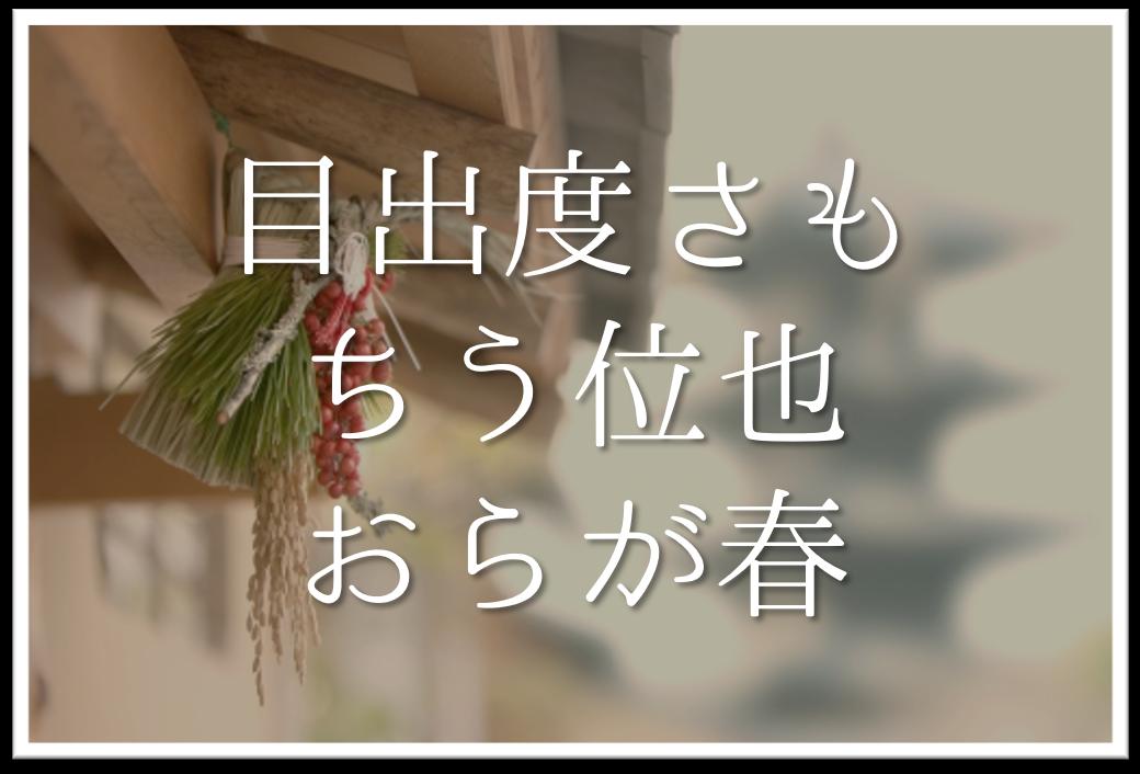 【目出度さもちう位也おらが春】俳句の季語・意味・鑑賞文・作者「小林一茶」など徹底解説!!