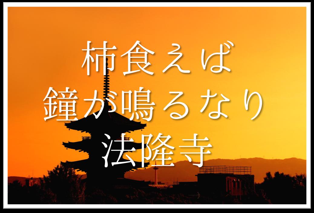 鐘 が 鳴る なり 法隆寺