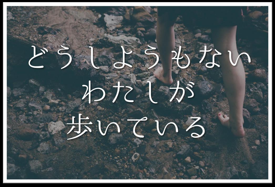 【どうしようもないわたしが歩いている】俳句の季語や意味・表現技法・鑑賞文・作者など徹底解説!!