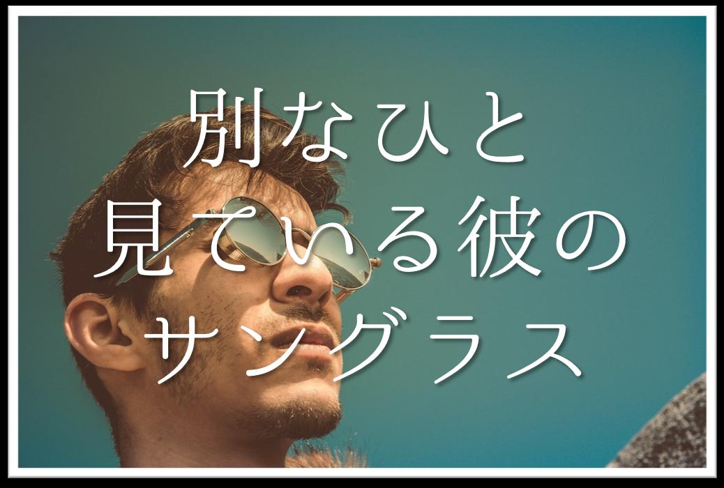 【別な人見てゐる彼のサングラス】俳句の季語や意味・表現技法・鑑賞・作者など徹底解説!!
