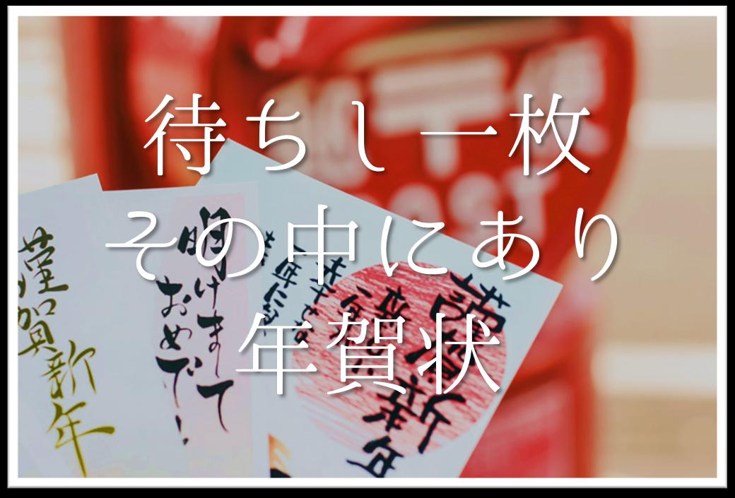 【待ちし一枚その中にあり年賀状】俳句の季語や意味・表現技法・鑑賞・作者など徹底解説!!