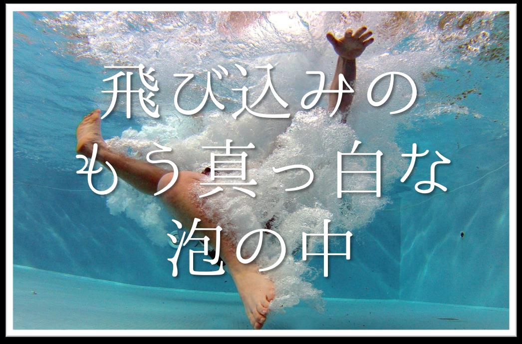 【飛び込みのもう真っ白な泡の中】俳句の季語や意味・表現技法・鑑賞・作者など徹底解説!!