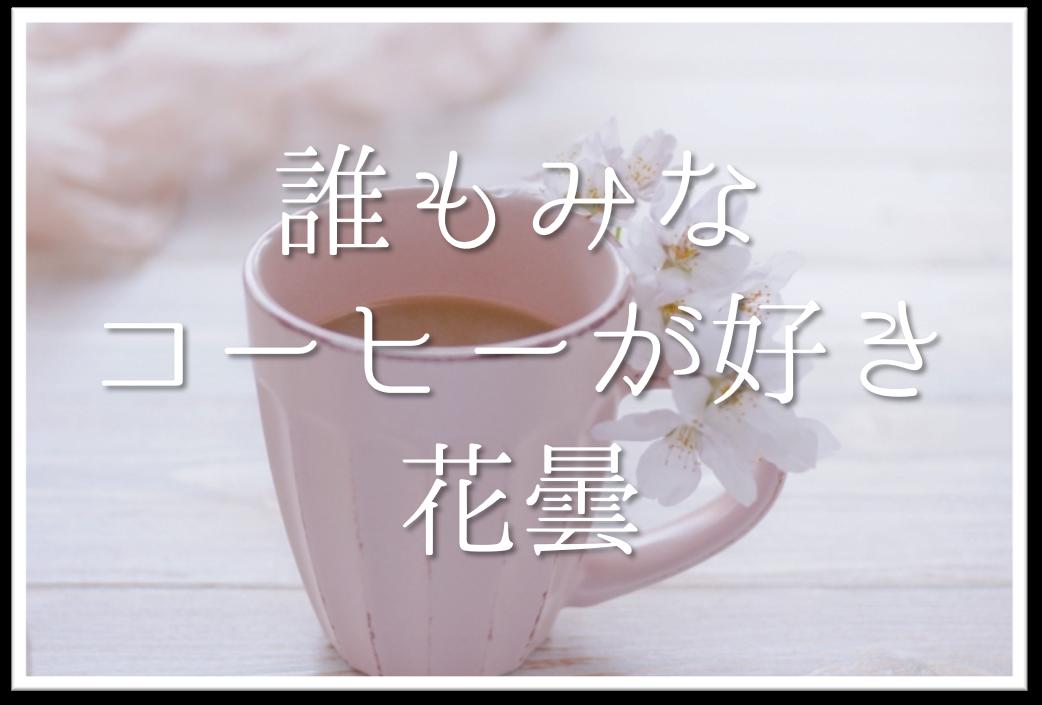 【誰もみなコーヒーが好き花曇】俳句の季語や意味・表現技法・鑑賞・作者など徹底解説!!