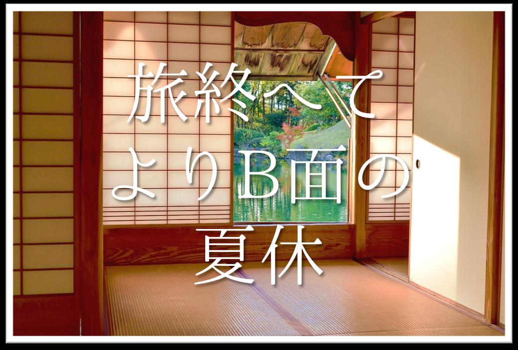 【旅終へてよりB面の夏休】俳句の季語や意味・表現技法・鑑賞・作者など徹底解説!!