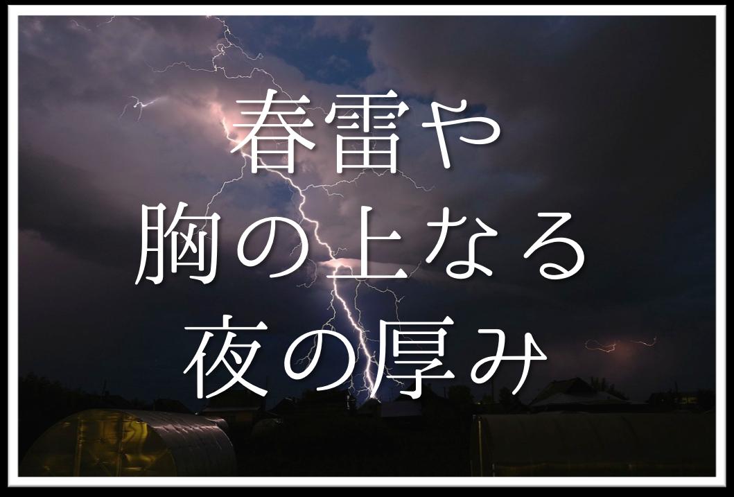 【春雷や胸の上なる夜の厚み】俳句の季語や意味・表現技法・鑑賞文・作者など徹底解説!!