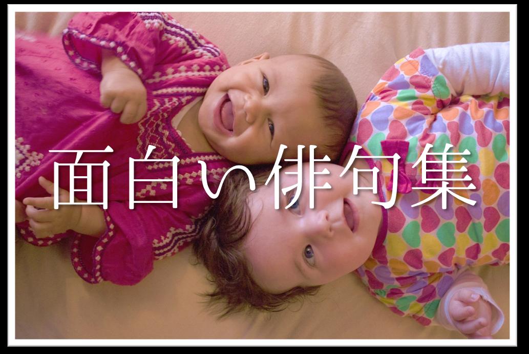 【面白い俳句 おすすめ20選】中学生が作った!!上手いオリジナル俳句集を紹介!