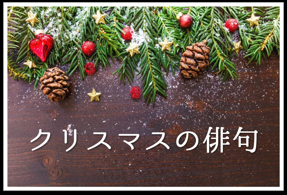 【クリスマスの俳句 30選】聖夜・聖樹など!!有名俳句&おもしろ素人(中学&高校生)俳句を紹介!