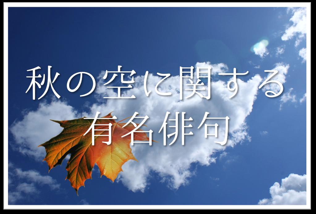 【秋の空の俳句 30選】知っておきたい!!季語を含むおすすめ有名俳句を紹介!