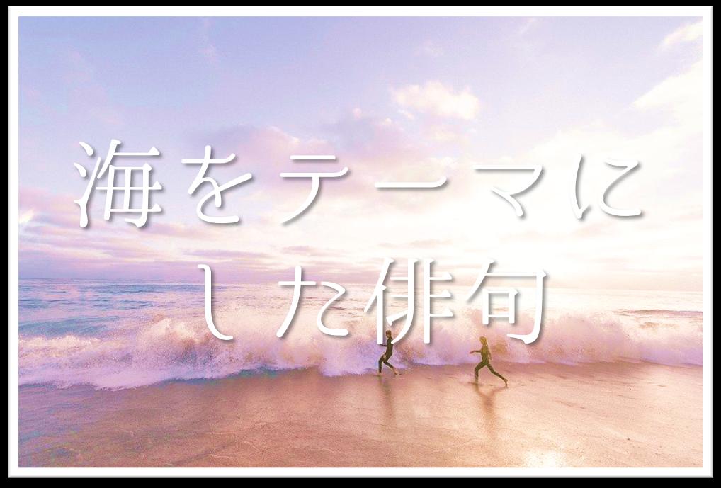 【海をテーマにした俳句 30選】おすすめ!!有名俳句&素人(小学&中高校生)俳句を紹介!