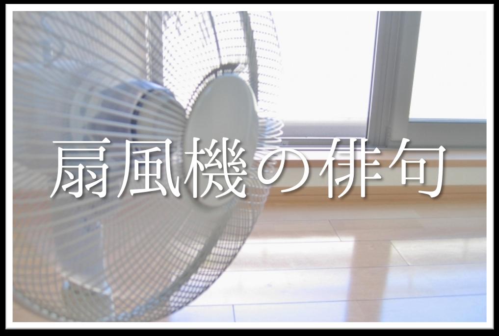 【扇風機の俳句 20選】小学生&中学生が作った!!おすすめ上手いオリジナル俳句集を紹介!