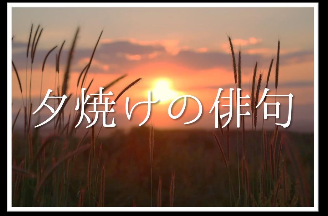 【夕焼けの俳句 30選】知っておきたい!!季語を含むおすすめ有名&素人俳句を紹介!